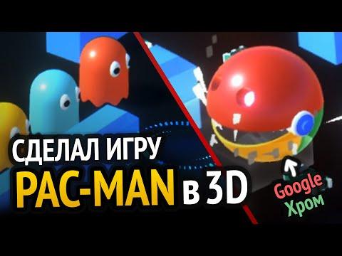 Я сделал Pac-Man, но Гугл Хром поедает ОЗУ :D