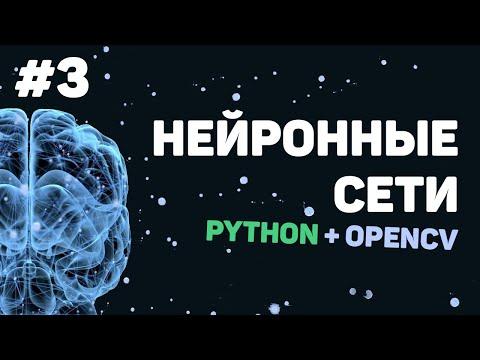 Изучение Python OpenCV / Урок #3 – Создание объектов и вывод информации