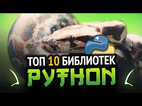 Python ТОП 10 крутейших библиотек!