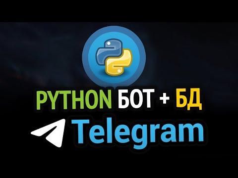 Пишем TELEGRAM бота с БАЗОЙ ДАННЫХ на Python