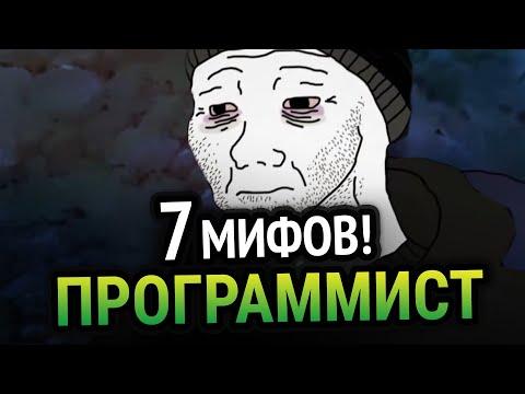 🔥 7 МИФОВ О ПРОГРАММИРОВАНИИ