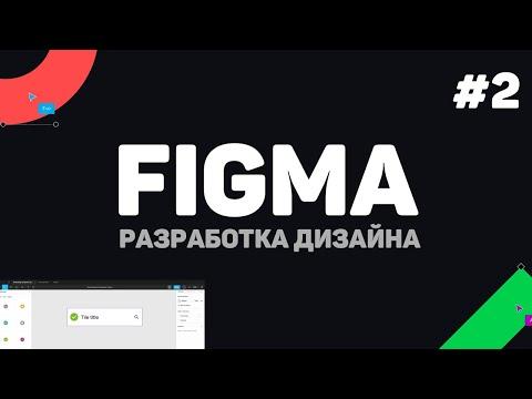 Изучение Figma (Фигма) с нуля / Урок #2 – Фреймы, объекты и рисование
