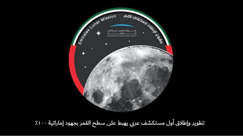 oae zapustjat lunohod v ramkah sobstvennoj programmy v 2024 godu dad2a5e - ОАЭ запустят луноход в рамках собственной программы в 2024 году