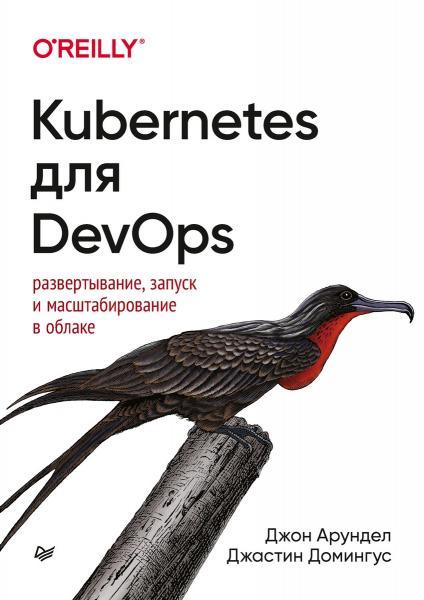 top 10 knig iz biblioteki specialista devops 314d524 - ТОП-10 книг из библиотеки специалиста DevOps