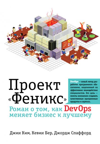 top 10 knig iz biblioteki specialista devops 3e5a679 - ТОП-10 книг из библиотеки специалиста DevOps