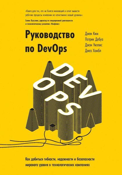 top 10 knig iz biblioteki specialista devops 3f96b2a - ТОП-10 книг из библиотеки специалиста DevOps