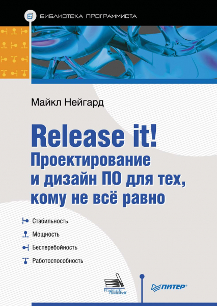 top 10 knig iz biblioteki specialista devops 601b34e - ТОП-10 книг из библиотеки специалиста DevOps