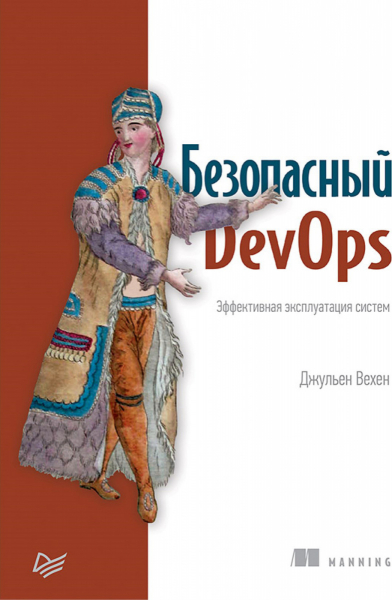 top 10 knig iz biblioteki specialista devops c670bba - ТОП-10 книг из библиотеки специалиста DevOps